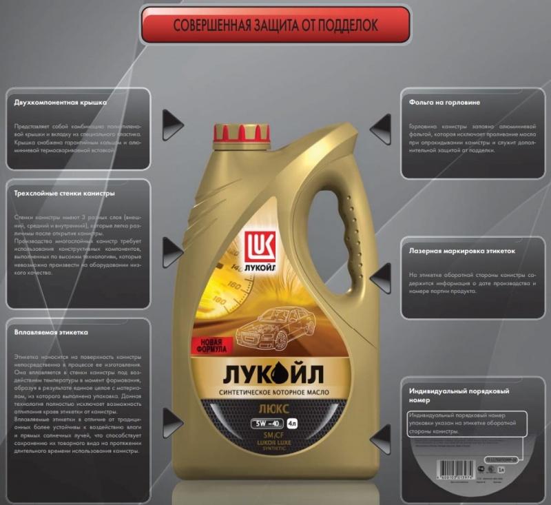 f0aab217f8f95e Палёнка - Моторное масло Лукойл – как определить подделку